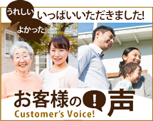札幌市、江別市、北広島市やその周辺のエリア、その他地域のお客様の声