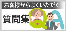 札幌市、江別市、北広島市やその周辺のエリア、その他地域のお客様からよくいただく質問集