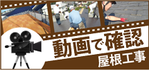 札幌市、江別市、北広島市やその周辺のエリア、その他地域の屋根工事を動画で確認