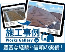 札幌市、江別市、北広島市やその周辺のエリア、その他地域の施工事例