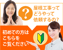 札幌市、江別市、北広島市やその周辺にお住まいの方で屋根工事がはじめての方へ