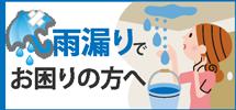 札幌市、江別市、北広島市やその周辺エリアで雨漏りでお困りの方へ