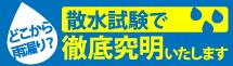 札幌市、江別市、北広島市やその周辺エリアの雨漏り対策、散水試験もお任せください