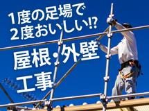 街の屋根やさん札幌南店では足場の有効活用をお勧めします