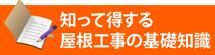 知って得する街の屋根やさん札幌南店の基礎知識