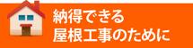 札幌市、江別市、北広島市やその周辺エリアで納得できる屋根工事のために