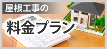 札幌市、江別市、北広島市やその周辺エリアへ、札幌南店の料金プランです