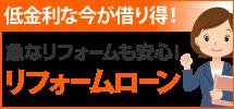 札幌市、江別市、北広島市やその周辺エリアへ、札幌南店のリフォームローンです