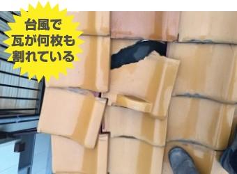台風で割れた瓦屋根