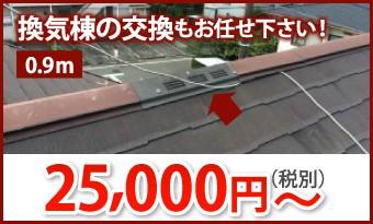 換気棟の交換0.9m、25000円~