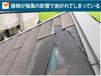 屋根が強風の影響で剥がれてしまっている