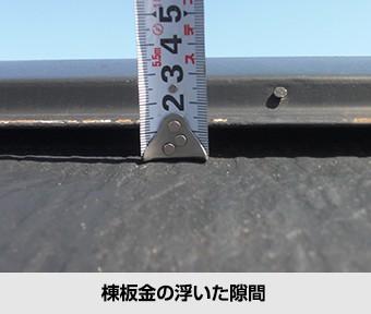 屋根の不具合 棟板金の浮き