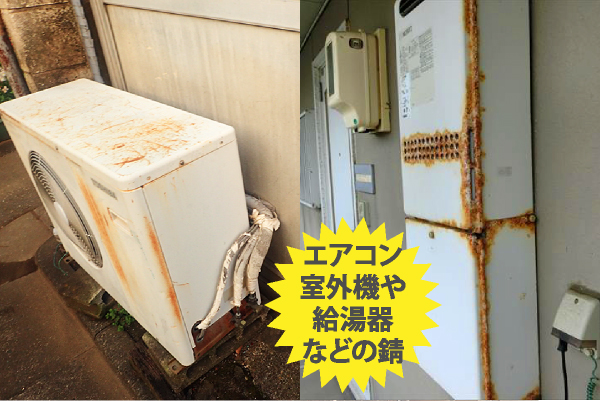 エアコン室外機や給湯器などの錆