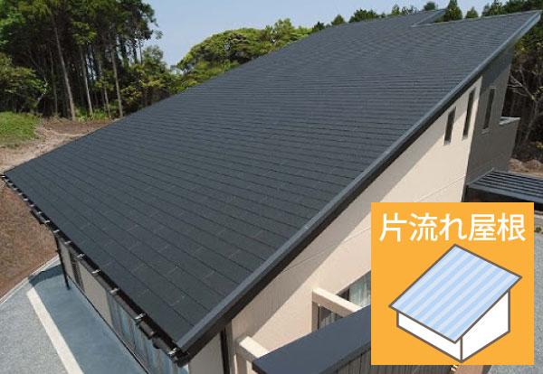 片流れ屋根は一方だけに傾斜が設けられている形状