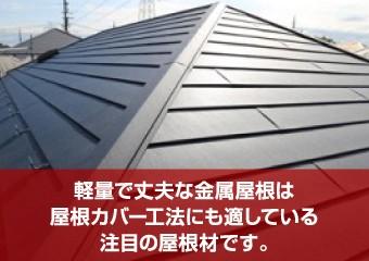 軽量で丈夫な金属屋根は屋根カバー工法にも適している注目の屋根材です。