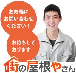 屋根工事、雨漏り補修なら街の屋根やさん札幌南店にお気軽にご相談ください