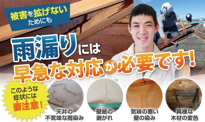 雨漏りの点検・補修は街の屋根やさん札幌南店にお任せ下さい