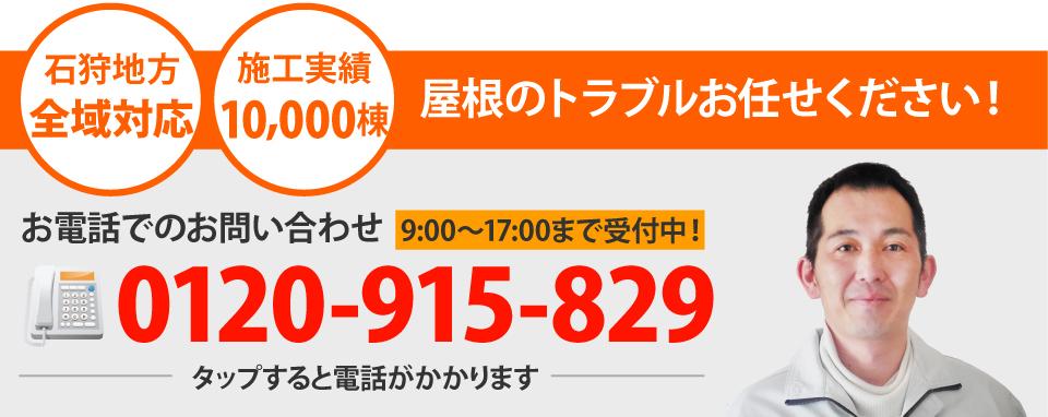 札幌市、江別市、北広島市やその周辺エリアで屋根工事なら街の屋根やさん札幌南店にお任せ下さい!