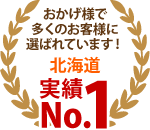 札幌市、江別市、北広島市やその周辺エリア、おかげさまで多くのお客様に選ばれています!