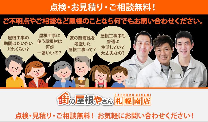 屋根工事・リフォームの点検、お見積りなら札幌南店にお問合せ下さい!