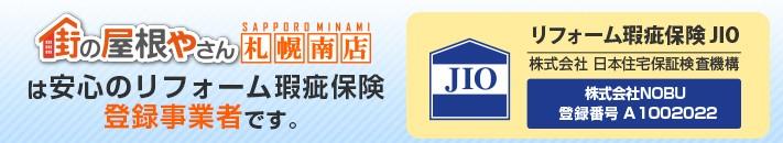 街の屋根やさん札幌南店は安心の瑕疵保険登録事業者です