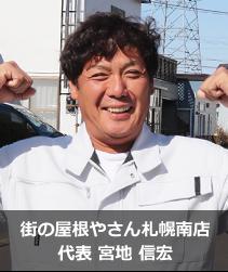 街の屋根やさん札幌南店代表宮地 信宏