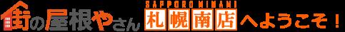 街の屋根やさん札幌南店にようこそ!