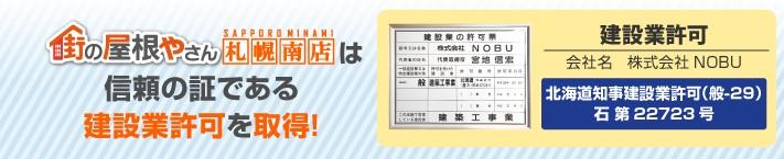 街の屋根やさん札幌南店は建設業許可取得業者です