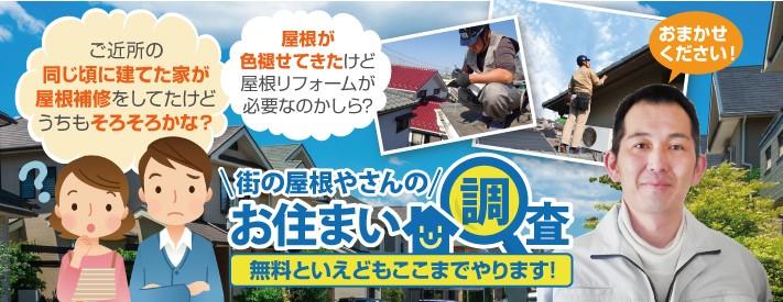 屋根の無料点検は街の屋根やさん札幌南店へ