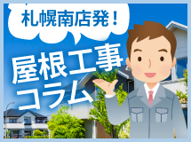 札幌市、江別市、北広島市やその周辺エリアの屋根工事コラム
