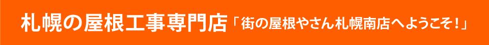 街の屋根やさん札幌南店へようこそ!