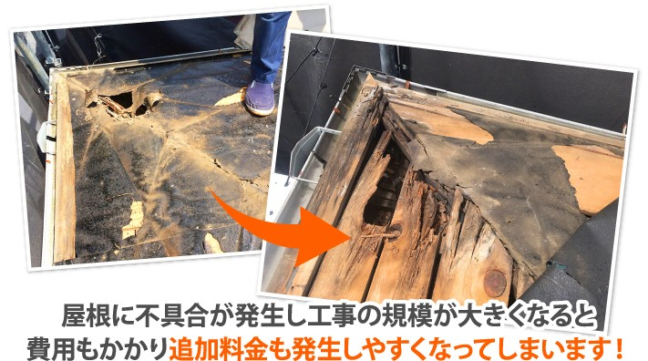 不具合が発生し工事の規模が大きくなった屋根
